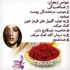 پخش عصاره گیاه زعفران سراج رستورانی در بازار