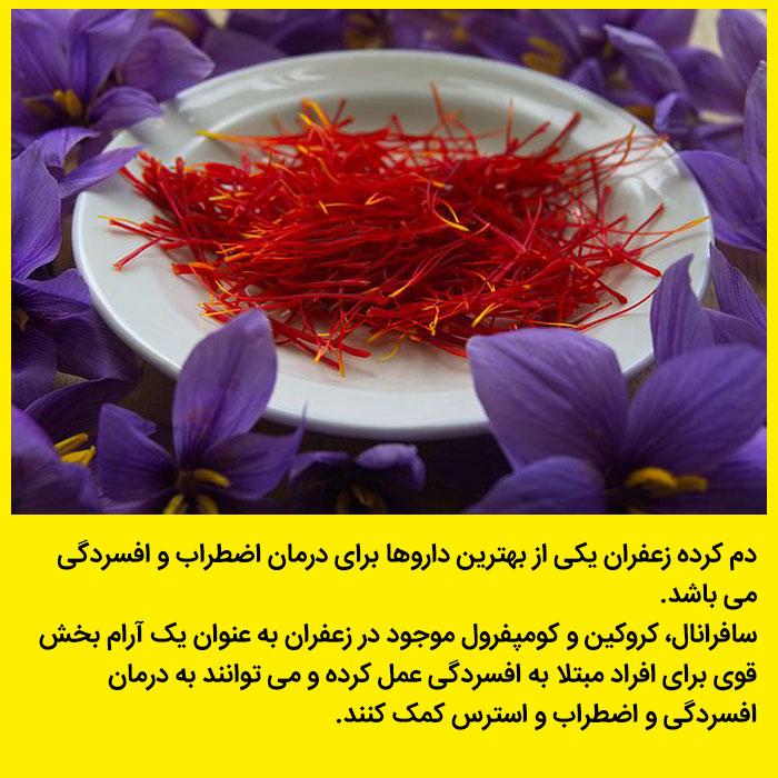 مرکز عصاره زعفران قاینات مایع