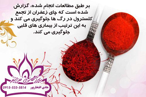 فروش عصاره زعفران اسلی خوش طعم
