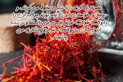 صادرات عصاره زعفران بهرامن خوشمزه