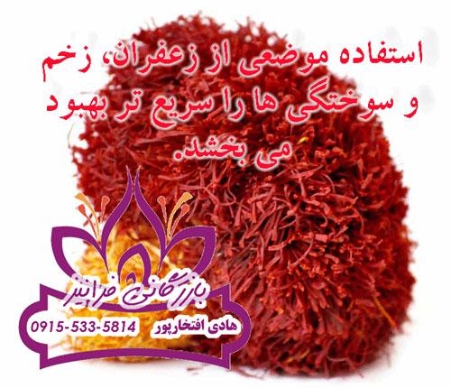 معامله عصاره زعفران سحرخیزان مشهد