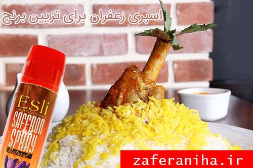 بزرگترین سایت جهانی عصاره و اسپری زعفران اسلی