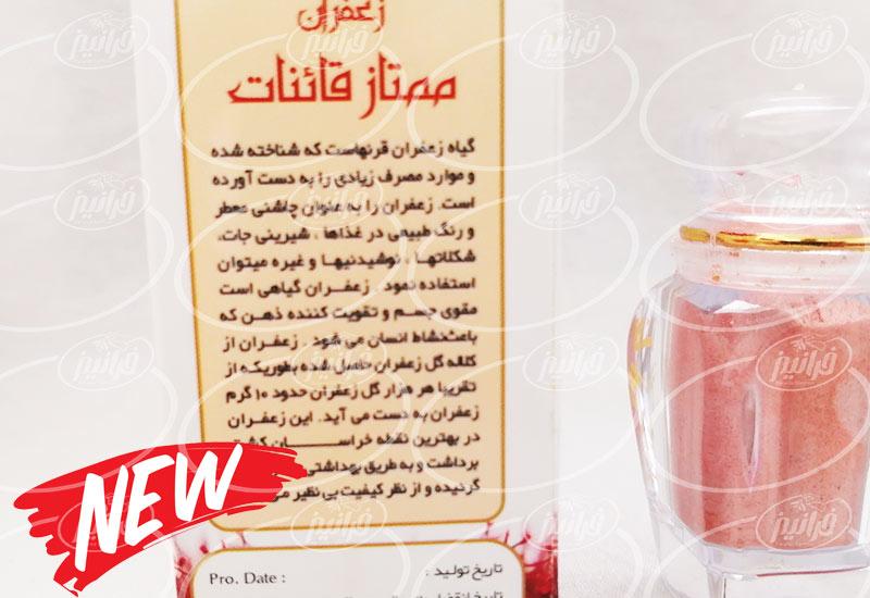 فروش عمده پودر زعفران برای کشور عمان