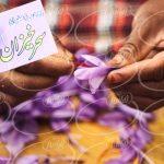 مرکز اصلی عصاره زعفران سحرخیزان